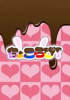 苦いチョコレートに溶かされて【ちょこらび】