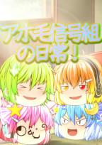アホ毛信号組の日常!!