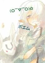 ポエム(o ̄∇ ̄o)☆