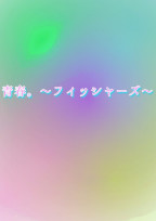 青春。〜フィッシャーズ〜