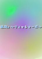 孤独。〜フィッシャーズ〜