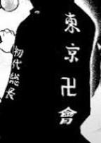 元東卍の総長は、今No.3になっていじめられてる