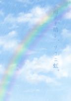 雨ノチ晴レ、ソコニ虹。
