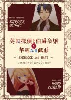 英国探偵と伯爵令嬢の華麗なる戯曲~第1幕 遠き日の序曲~