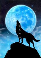 狼でも好きになってくれますか?
