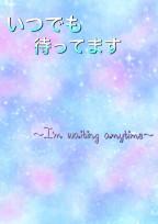 いつでも待ってます