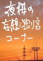 夜桜の妄想&独り言コーナー