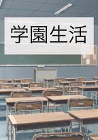 学園生活〜アオハルしよ?〜