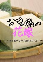 お豆腐の花嫁