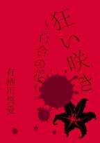 狂い咲き〜百合の花〜