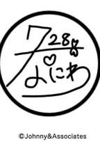 伊藤兄弟のお姉ちゃんはなにわ男子の最年少でジャニーズオタクでした!