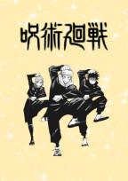 【呪術廻戦】