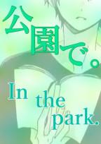 公園で。In the park.
