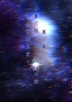 東方project二次創作物語第二章 裏に隠された秘封の桜〜結界壊異変