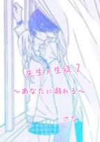先生×生徒 2  〜あなたに溺れる〜