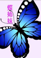 4人目の蝶姉妹〜令和編〜