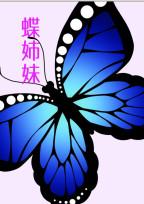 4人目の蝶姉妹
