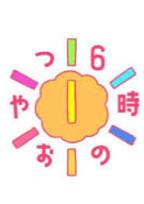 今な〜んじ?6時のおやt((殴