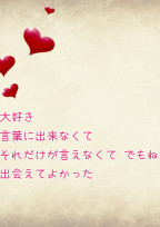 私の彼氏高橋恭平はモテモテです