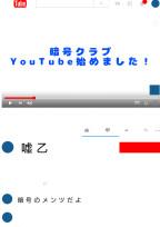 暗号クラブ YouTube始めました