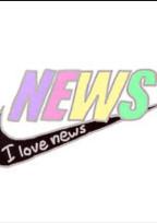 NEWS4人と幼なじみ