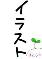 ふたばのイラスト(?)集