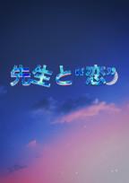 """先生と""""恋"""""""