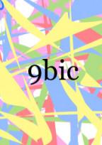 9bic・ハコイリムスコについて