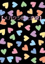 【メカクシ団と恋愛】