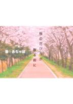 桜の花びらが散る前に