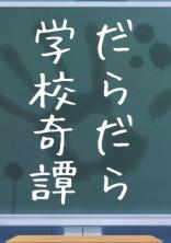 だらだら学校奇譚(真夜中の音楽室編)