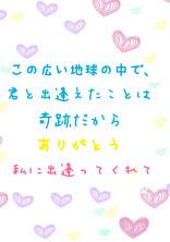友情&恋&卒業&仲間物語💕