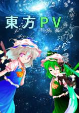 東方PV!
