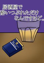 居酒屋で酔い潰れただけなんですけど……((((((