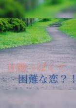 『甘酸っぱくて困難な恋?!』(ymmtさん)