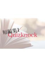 QuizKnock短編集1