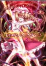 〜私ノ翼ハ邪魔 #1狂気の翼〜