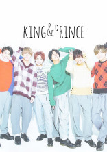 King&Princeを信じてもいいですか?