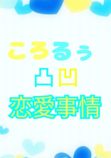 青黄の凸凹恋愛事情【BL】【R18】