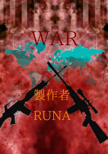WAR(戦争)【参加型】【夢小説】