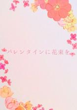 バレンタインに花束を