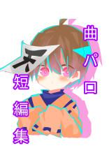 【実況者】曲パロ短編集