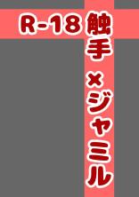 触手×ジャミル(R-18)