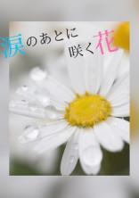 涙のあとに咲く花