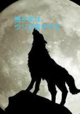 狼少年は、ウソが苦手です《完結》