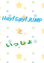 Hey!Say!JUMPといっしょ