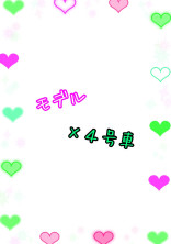 モデル×4号車〜続〜