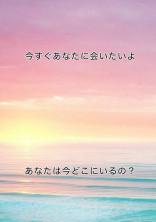 あなたに会いたい