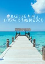 『MARINE専用』     お知らせBOOK