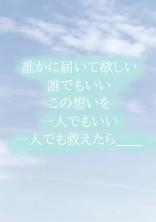 希望の光を___~届いて欲しい~